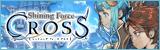 シャイニング・フォース クロス