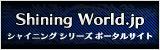 シャイニング・ワールド