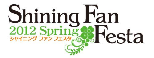 シャイニング ファン フェスタ 2012 Spring